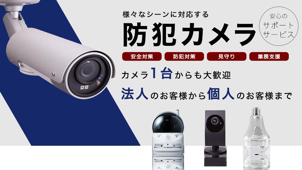 様々なシーンに対応する防犯カメラ