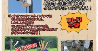 森林管理・盗伐防止にリアルタイム防犯カメラ